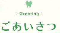 Greeting ごあいさつ